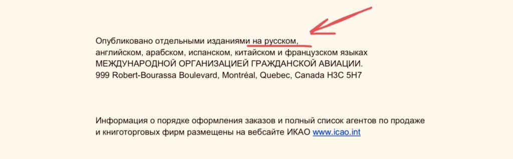 Так как Комитет по чрезвычайным ситуациям в аэропортах Ассоциации «Аэропорт» ГА принимал активное участие в разработке проекта ФАП, нам было интересно читать подобные комментарии от людей, которые вероятно документами ИКАО никогда не пользовались. Почему мы так решили? – Да потому что документы ИКАО не нужно переводить, так как они издаются сразу на русском языке. Возможно для кого-то это будет новостью, но русский язык является одним из шести рабочих языков ИКАО и практически все документы этой международной организации издаются на русском языке.